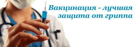vakcinaciya